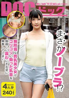 【山井すず動画】貧乳ロリ美女がコリコリに勃った乳首を露わにする姿 -素人