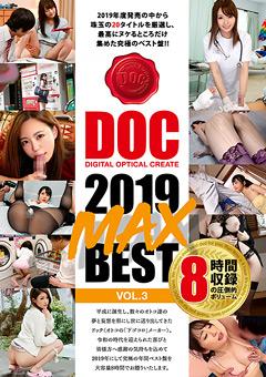 【AV女優動画】DOC-2019-MAX-BEST-VOL.3