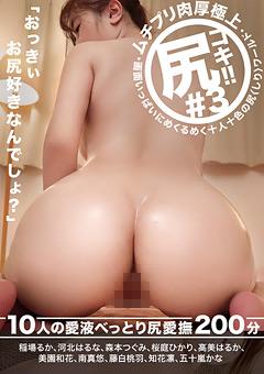 【稲場るか動画】【配信専用】ムチプリ肉厚極上尻コキ!!-3 -マニアック