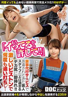 【咲乃小春動画】家事代行サービスできた美女スタッフのデカ尻に即挿れ -素人