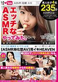【ASMR特化型AV】耳イキHEAVEN vol.01