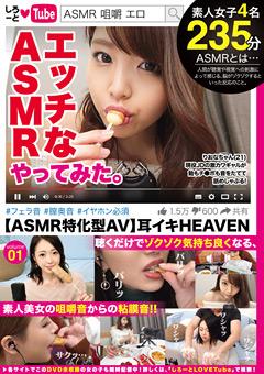 【めい動画】【ASMR特化型AV】耳イキエッチEAVEN-vol.01 -素人