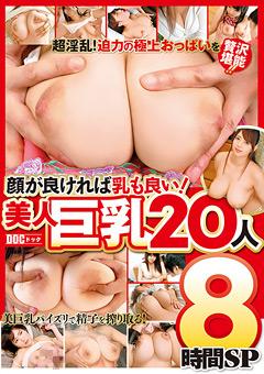 【マニアック動画】顔が良ければ乳も良い!美女巨乳おっぱい20人8時間SP