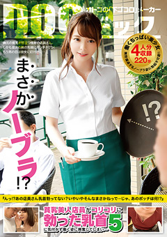 【桜井千春動画】貧乳美女店員がコリコリに勃った乳首に気付かず働く姿-5 -素人