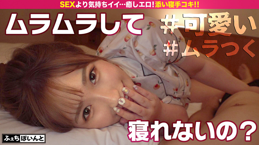 【配信専用】究極の癒しエロ! 添い寝手コキ!! #3 画像 1