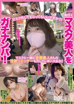 【かのん動画】街行くマスク美女をガチナンパ! -素人のダウンロードページへ