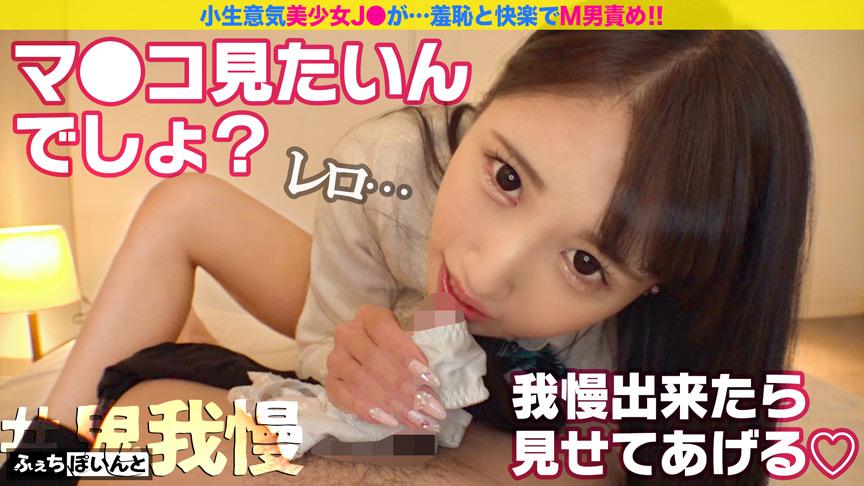 【配信専用】小生意気なJ●が隠語連発!!1 画像 9