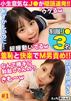 【女子校生動画】【配信専用】小生意気なJ●が隠語連発!!1