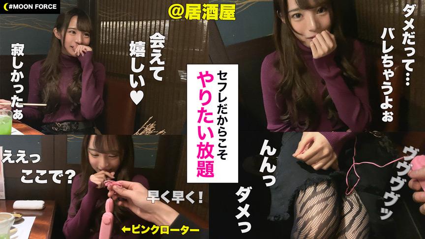 IdolLAB   doc-1494 MOON FORCE CHEERSぱこぱこしろうとコレクション vol.14