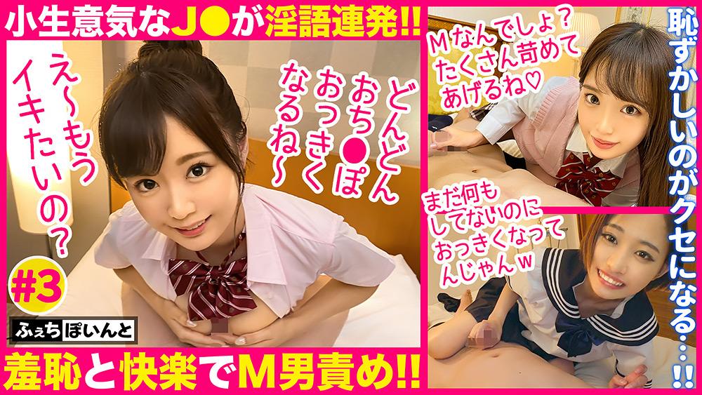 【配信専用】小生意気なJ●が淫語連発!!羞恥と快楽でM男責め!!3