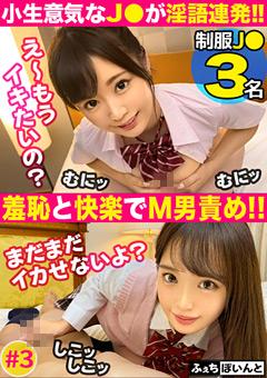 【女子校生動画】【配信専用】小生意気なJ●が淫語連発!!3