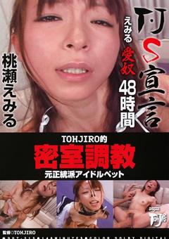 TOHJIRO的 密室調教 元正統派アイドルペット 桃瀬えみる