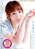 七咲楓花ヒストリー ドグマ専属1周年記念