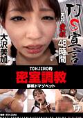 TOHJIRO的 密室調教 儚系ドマゾペット 大沢美加