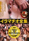 イラマチオ全集 ドグマ10周年記念作品|人気のパンチラ動画DUGA