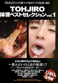 TOHJIRO 体液ベストセレクション vol.1