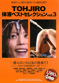 TOHJIRO 体液ベストセレクション vol.3