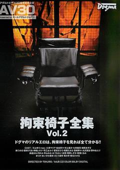 【AV30】拘束椅子全集 Vol.2
