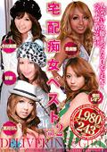 宅配痴女 ベスト Vol.2|人気の素人動画DUGA|ファン待望の激エロ作品