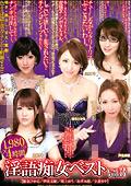 淫語痴女ベスト Vol.3