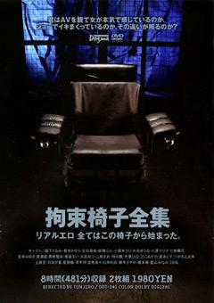 拘束椅子全集 リアルエロ 全てはこの椅子から始まった。