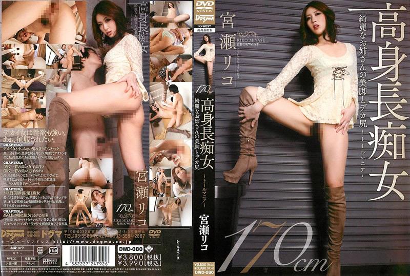 痴女:高身長痴女 綺麗なお姉さんの美脚とデカ尻 宮瀬リコ