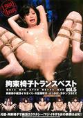 拘束椅子トランス ベスト vol.5