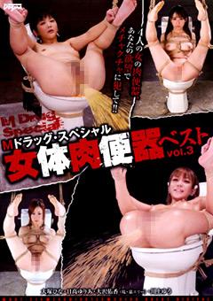 Mドラッグ・スペシャル 女体肉便器ベスト vol.3