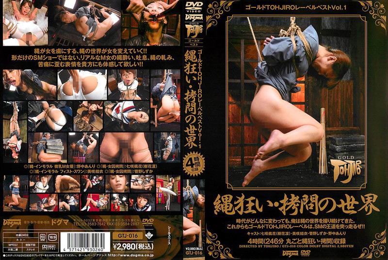 ゴールドTOHJIROレーベル・ベスト1 縄狂い・拷問の世界
