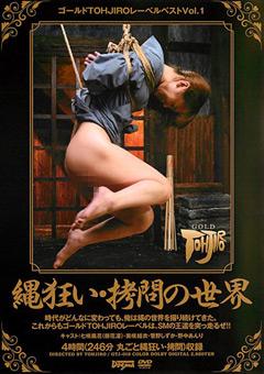ゴールドTOHJIROレーベル・ベスト Vol.1 縄狂い・拷問の世界