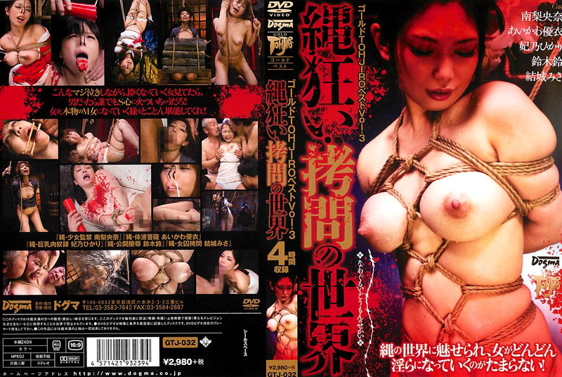 ゴールドTOHJIROレーベル・ベスト3 縄狂い・拷問の世界