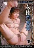 TOHJIRO全集 vol.14 女体肉便器