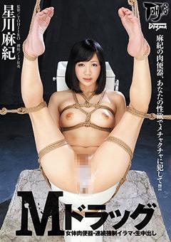 【肉便器 イラマチオ】Mドラッグ-女身体肉便器・連続強制イラマチオ-星川麻紀-辱め