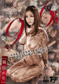 96h 鶴田かな