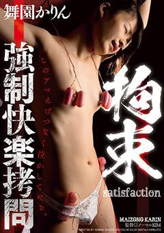 【舞園かりん動画】束縛satisfaction-強制快楽拷問-舞園かりん-SM