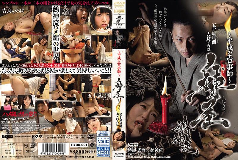 〜平成のエロ事師〜 縛屋鵺神蓮のジャケットエロ画像
