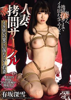 【有坂深雪動画】人妻拷問サークル-イキ狂いの果てに落ちていく若奥様 -熟女