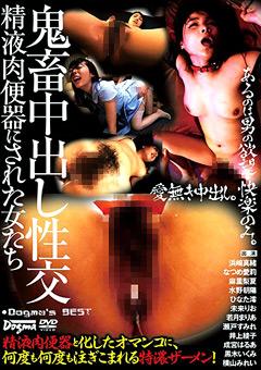 【成宮はるあ動画】鬼畜中出し性交-精子肉便器にされた女たち -辱め