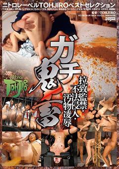 【小西まりえ動画】ガチ鬼畜-拉致監禁・不法侵入・汚物強淫 -スカトロ