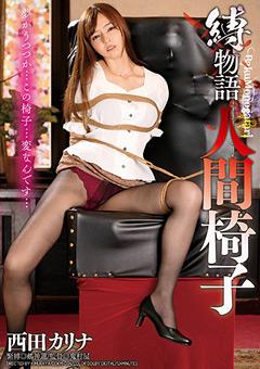 【西田カリナ動画】縛物語-人間椅子-西田カリナ -SM