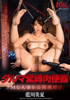 【藍川美夏動画】ダルマ捕縄肉便器-マゾな人妻を公開種付け-藍川美夏 -SM