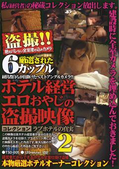 DUGA ホテル経営エロおやじの盗撮映像2