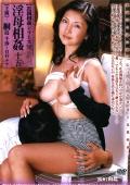 淫母相姦 十五 桐島千沙|人気の素人動画DUGA