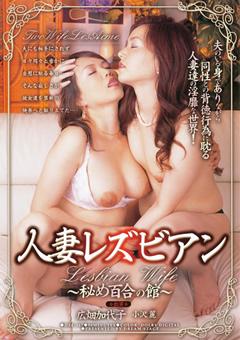 人妻レズビアン 秘め百合の館 広畑加代子 小沢麗