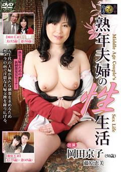 熟年夫婦の性生活 岡田京子 藤原恵美