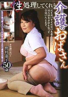 性処理してくれる介護のおばさん 野村憲子