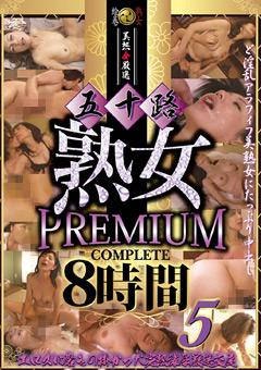 五十路熟女PREMIUM COMPLETE 8時間5