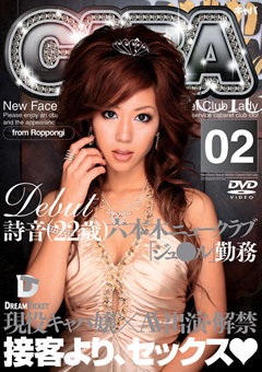 CABA02 Debut 詩音(22歳)