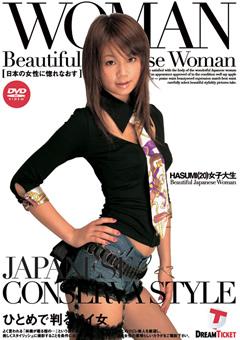 WOMAN [日本の女性に惚れなおす] HASUMI