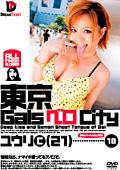 東京GalsベロCity18